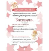 Diplomas krikšto mamai rusų kalba
