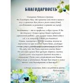 Padėka auklėtojai rusų kalba