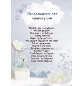 Поздравлениe для прабабушки (от внука)