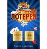 Loterijos bilietas rusų kalba-2 laukeliai (M)