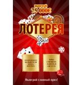 Loterijos bilietas rusų kalba-2 laukeliai (R)