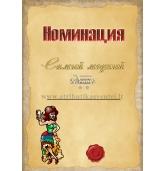 """Nominacija """"Madingiausias svečias"""" (Rusų kalba)"""