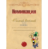 """Nominacija """"Linksmiausias svečias"""" (Rusų kalba)"""