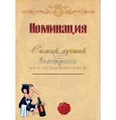 """Nominacija """"Geriausias komendantas"""" (Rusų kalba)"""