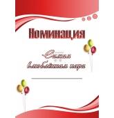 """Nominacija """"Labiausiai įsimylėjusi pora"""" (Rusų kalba)"""