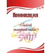 """Nominacija """"Alkaniausias svečias"""" (Rusų kalba)"""