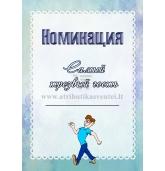 """Nominacija """"Blaiviausias svečias"""" (Rusų kalba)"""