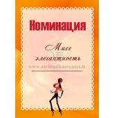 """Nominacija """"Miss elegancija"""" (Rusų kalba)"""
