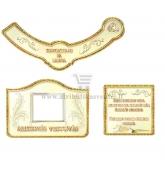 Auksinių vestuvių šampano etiketė (VMAUK-14)