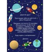 """Kvietimai tema  """"Kosmosas"""""""