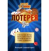 Personalizuotas loterijos bilietas rusų kalba (M)