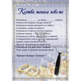 Клятва жениха невесте