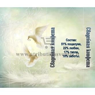 Saldainių popierėliai vestuvėms rusų kalba