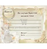Palinkėjimų kortelė (mergaitei) rusų kalba