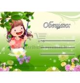 Pasižadėjimų kortelė (rusų kalba)