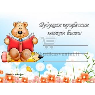 Profesijos spėjimo kortelė (rusų kalba)