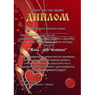 Jaunikio diplomas rusų kalba
