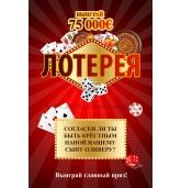 Personalizuotas loterijos bilietas rusų kalba (R)
