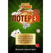 Personalizuotas loterijos bilietas rusų kalba (Z)